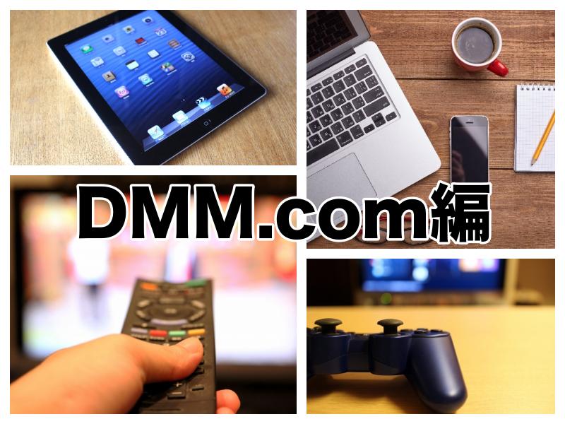 DMM.comデバイス別の視聴方法
