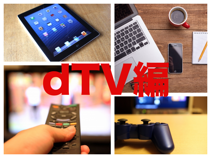 dTVデバイス別の視聴方法