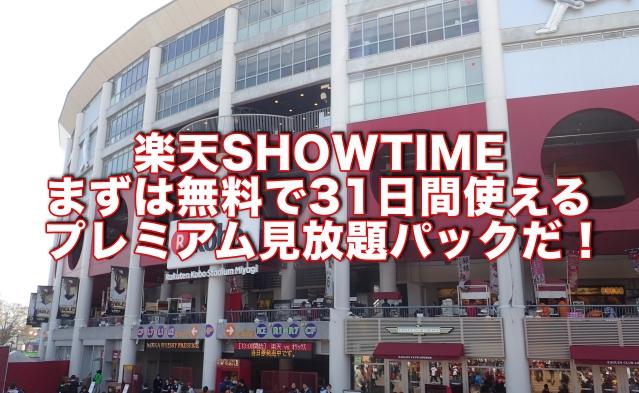 Rakuten TVは月会費0円見たい時に見たいものを。無料・見放題もあり。