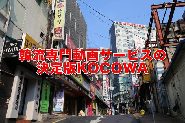 KOCOWA 韓国3大放送局の動画とエンタメニュースなど情報盛りだくさん!