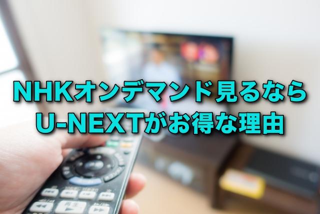 NHKのドラマ・番組をたくさん見るならU-NEXTが超お得な理由
