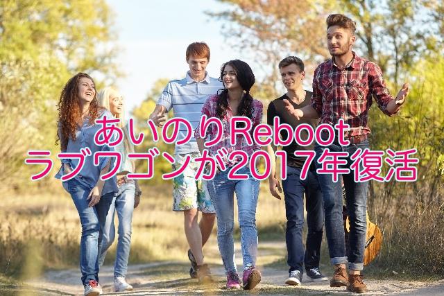 【あいのりREBOOT(仮)】Netflixでラブワゴンが復活