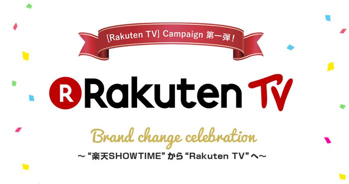 楽天SHOWTIMEが【Rakuten TV】にブランド名変更60%ポイント還元キャンペーン中