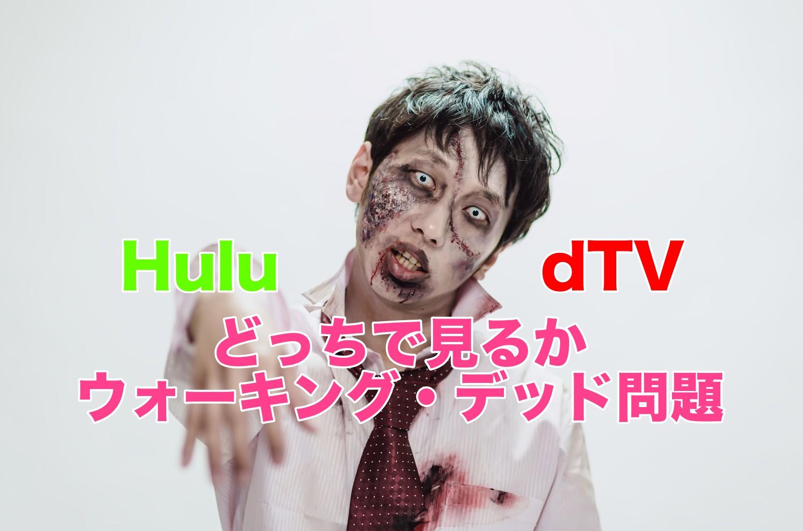 ウォーキング・デッド シーズン7全話配信決定HuluとdTVどっちで見るのが正解?