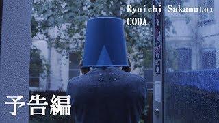 10月21日Ryuichi Sakamoto:CODA dTVで先行オンライン試写会開催