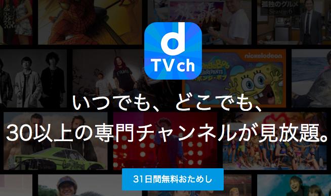 【dTVチャンネル】スタート!ログインなしでも視聴可能31日間無料もあります