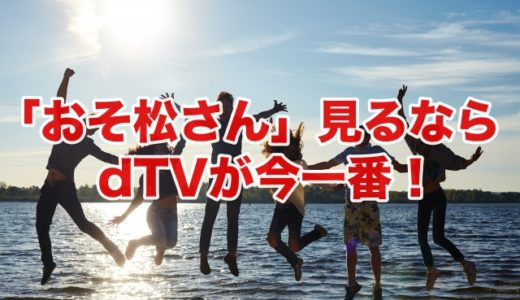 【おそ松さん】を見るならdTVが今一番な理由