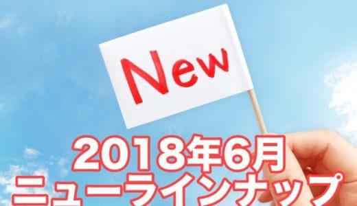 2018年6月配信の注目映画ラインナップ【ブラックパンサー】も配信開始