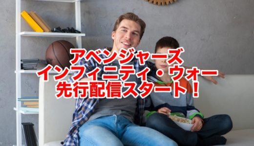 アベンジャーズ/インフィニティ・ウォー8月8日先行デシタル配信スタート