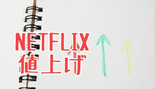 Netflixが値上げ発表ベーシック800円、プレミアム1,800円に!