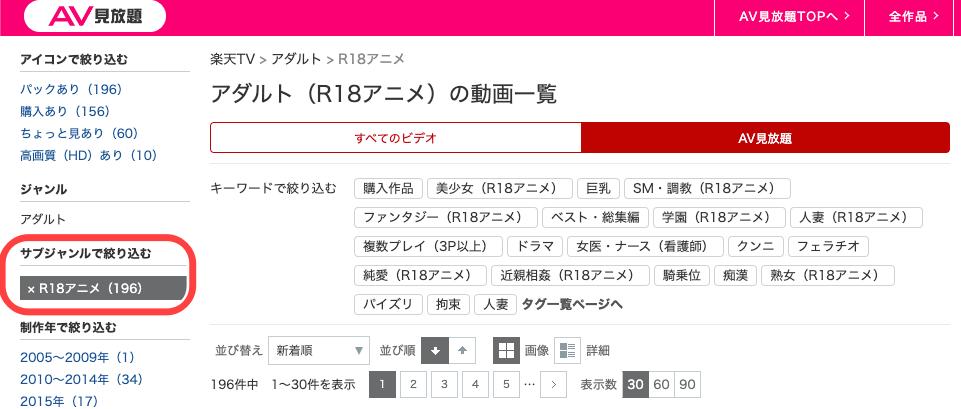 楽天TVAV見放題アダルトアニメ本数