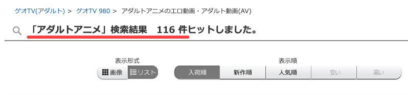 ゲオTV980アダルトアニメ本数