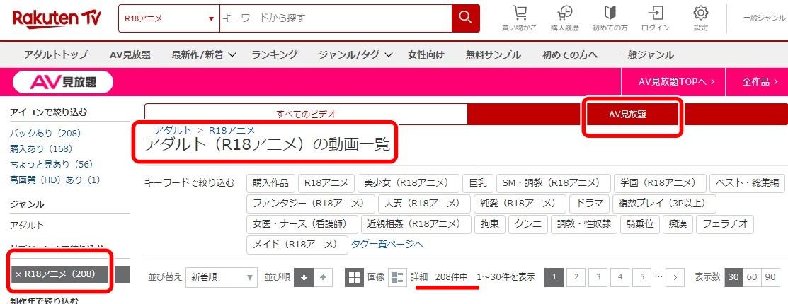 楽天TV AV見放題アニメ本数