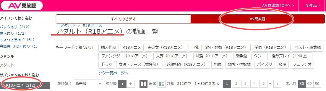 楽天TVアダルトアニメ