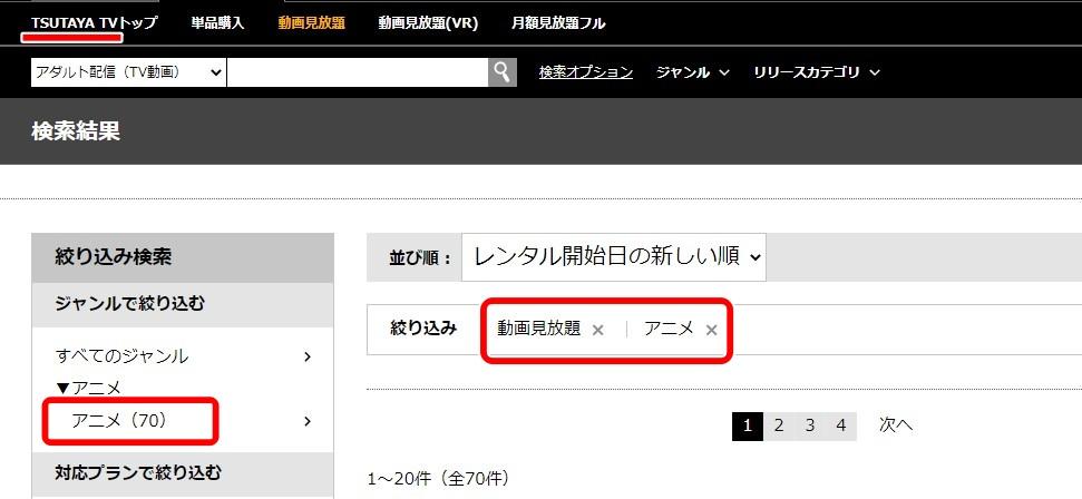 TSUTAYA TV動画見放題R18アニメ