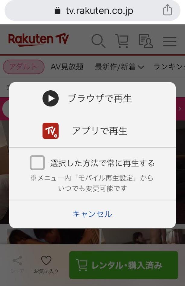 ブラウザかアプリか確認画面の画像