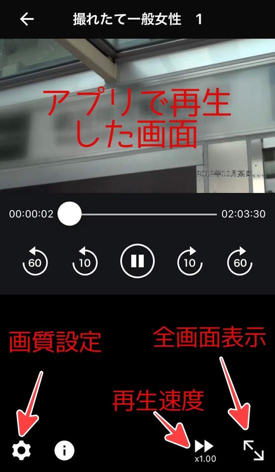 アプリ画面の画像